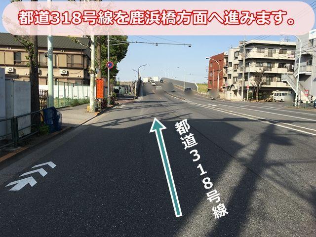「都道318号線」を鹿浜橋方面へ進みます