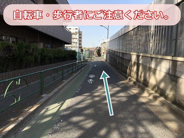 自転車・歩行者にご注意ください