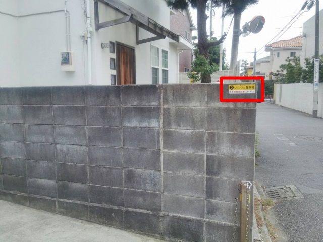 駐車場を正面にして右側のブロック塀にステッカー貼ってます。