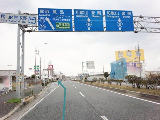 【道順1】第二阪和国道26号線を「南」に進み、画像の標識が現れたら側道に入ってください。