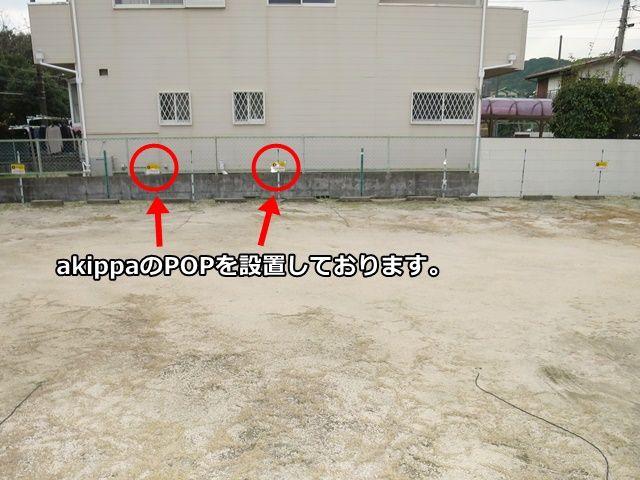 駐車場内にakippaのPOPを設置しておりますので、ご参考ください。
