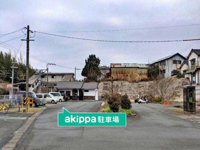 肥後伊倉駅akippa駐車場