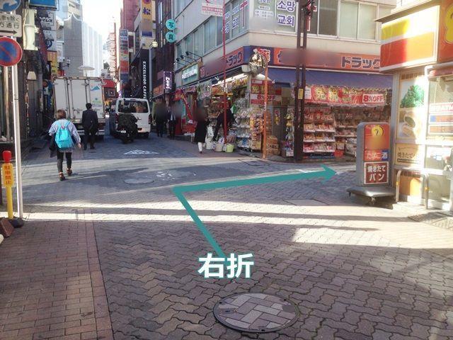 【道順1】 薬局を目印に、十字路を右折してください