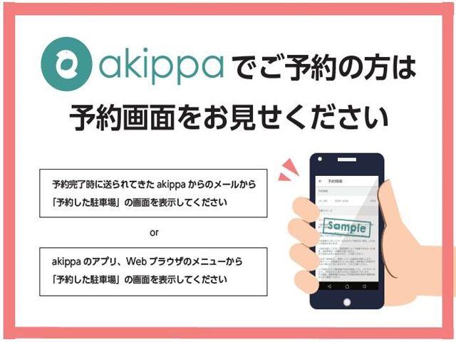 駐車場に到着した際は必ず「akippaで予約している」事を現場の管理人に必ずお伝えし、メールをご提示ください。