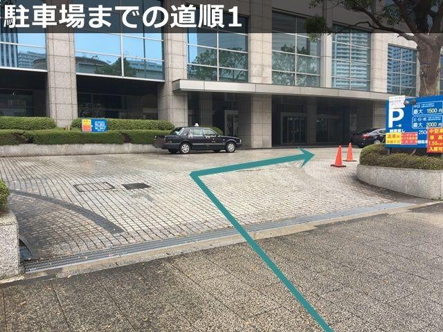 【駐車場までの道順1】「三菱重工横浜ビル」の北東側から敷地内に進入し、右折してください。