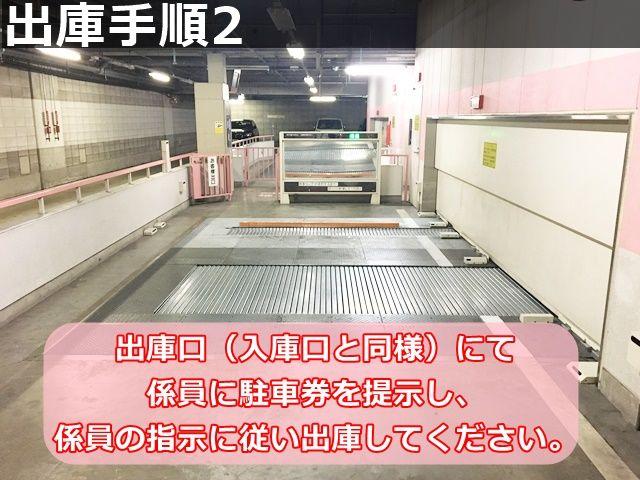 【出庫手順2】出庫口(入庫口と同様)にて係員に駐車券を提示し、係員の指示に従い出庫してください。