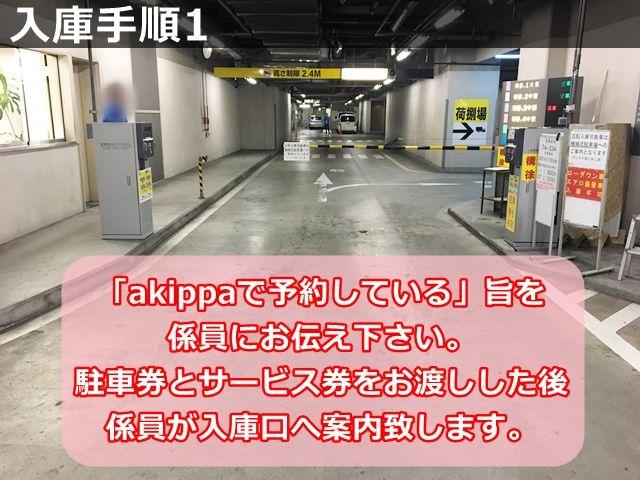 【入庫手順1】ゲート前で停止し、「akippaで予約している」旨を係員にお伝えください。駐車券とサービス券をお渡しした後、係員が入庫口へ案内致します。