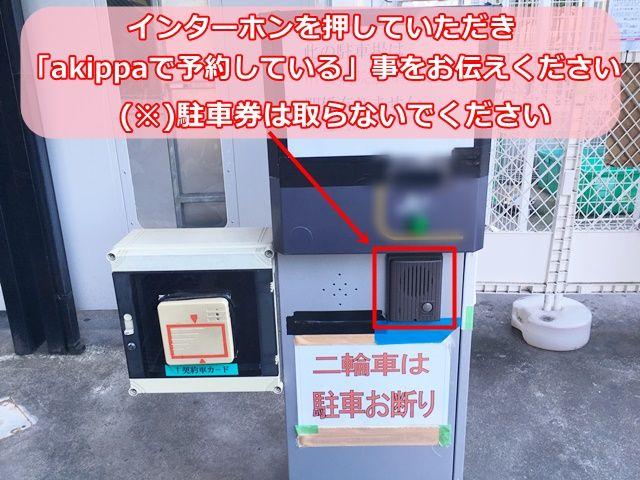 【道順3】インターホンを押していただき、「akippaで予約している」事を伝えてください。
