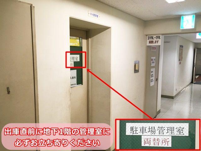 【道順6】出庫直前に、「地下1階の管理室」に寄っていただき、「akippaで予約していること」・「出庫すること」を伝えてください。