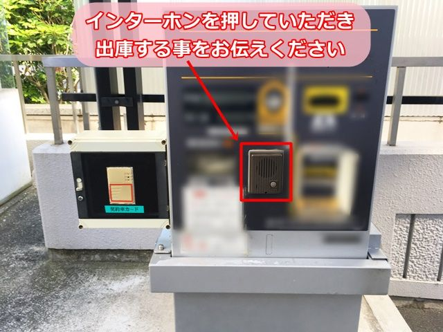 【道順8】インターホンを押していただき、「出庫」する事を伝えてください。