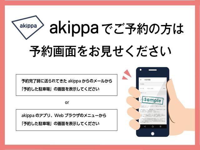 現地スタッフへ予約完了メール、または予約確認画面を見せ「akippaで予約している」旨をお伝えください