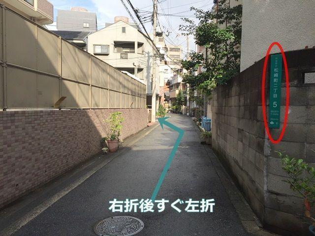 3.右折後、向かって右側の住宅の壁に「松崎町二丁目5」と街区表示板がございます。「1つ目の角を左折」してください。
