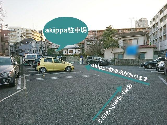 akippa駐車場は一番奥になります。コインパーキングがある場所までお進みください。