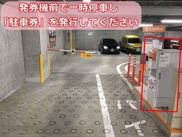【道順2】発券機前で一時停車してください。