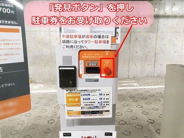 【道順3】発券機で駐車券を発行してください。