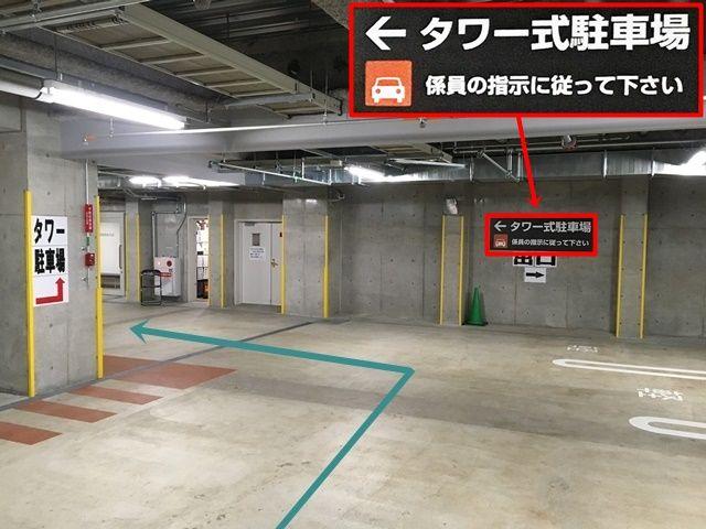 【道順5】「タワー式駐車場」の看板が見えてきますので、看板の矢印に沿って「左折」してください。