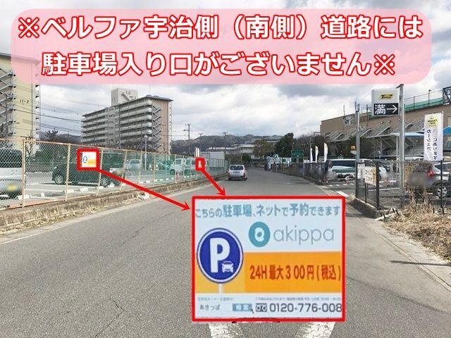ベルファ宇治側のフェンスに「akippa看板」を設置しております。駐車場入り口は反対側の道路になります。