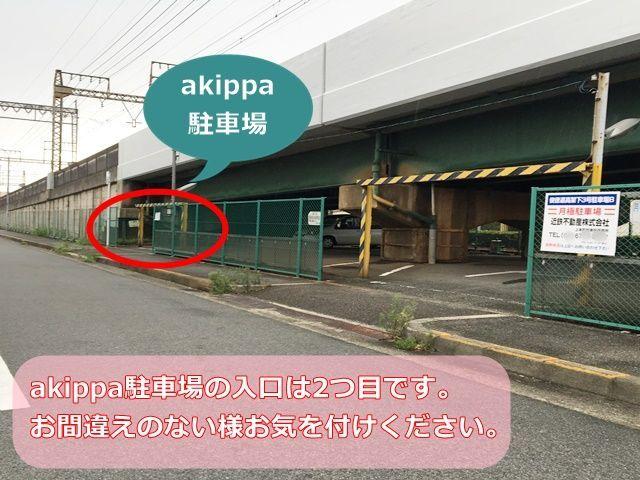 【道順5】駐車場の2つ目の入口がakippa駐車場になりますので、お間違えのない様、お気を付けください。