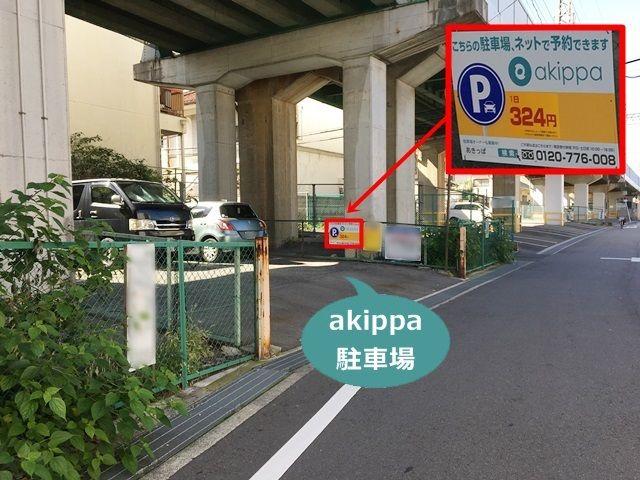 久宝寺口2号駐車場