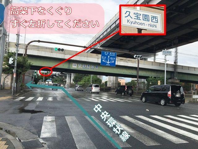 【道順1】府道2号線(中央環状線)の「末広町西交差点」から「北」へと進み、次の「久宝園西交差点」を「左折」してください。