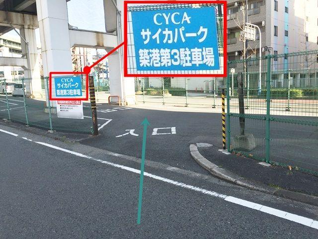 【道順3】駐車場入口の写真です。予約した「駐車場名」と「看板名」に間違いないか確認し、出入口より進入してください。