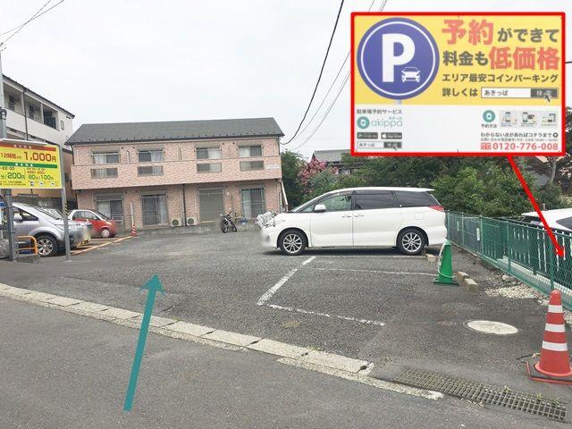 【道順5】右手のフェンスに「akippa看板」があるのを確認し、ご予約されたスペースに駐車してください。