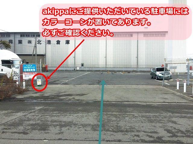 10.車室の指定に従って予約したスペースに駐車してください。