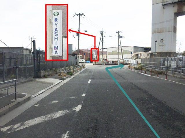 【道順2】左折後直進し、前方にある「(株)YASHIMA」さんの看板を目印に右折してください。