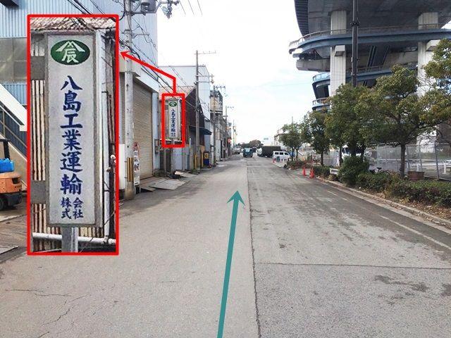 【道順7】左手に「八島工業運輸株式会社」さんの看板が見えるあたりで、右手にご利用駐車場が見えてきます。