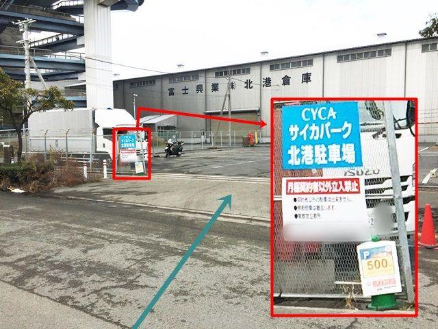【道順9】「サイカパーク 北港駐車場」の看板とakippaカラーコーンがあることを確認し、駐車場内へ進入してください。