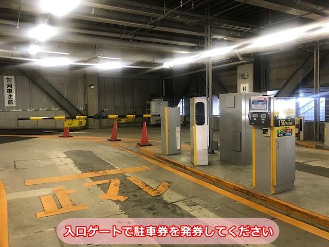 【入庫時】入口ゲートで駐車券を発券してください