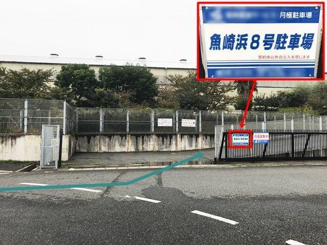 【道順2】駐車場出入口の写真です。予約した駐車場名と看板名に間違いないか確認し、出入口より進入、奥までお進みください。
