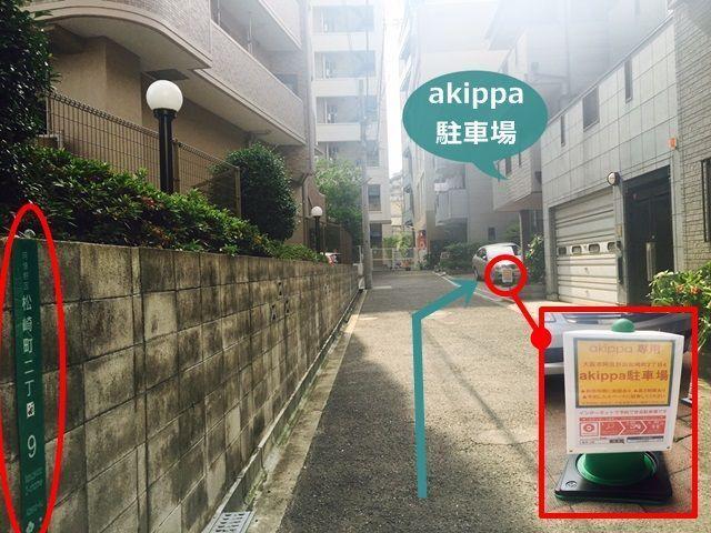 最後の角を曲がった直後の風景です。右折後すぐ左手に「松崎町二丁目9」と街区表示板がございます。そのまま直進し、「akippaカラーコーン」を目印に駐車場までお越しください。