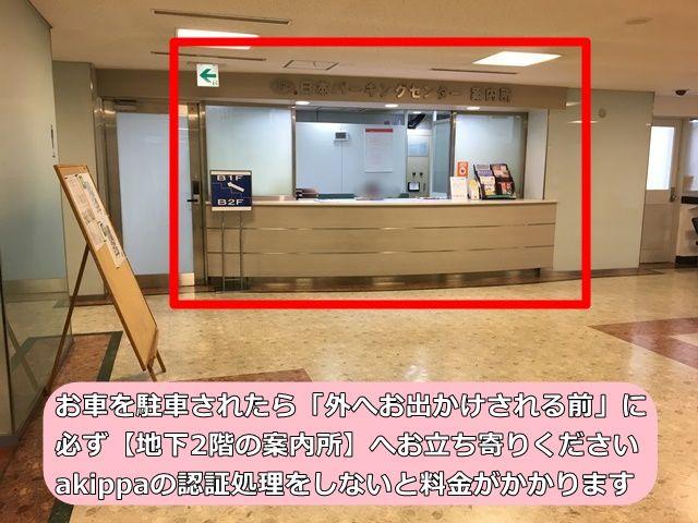 入庫後、エレベータ-で地下2階へ行き必ず案内所で受付して下さい。