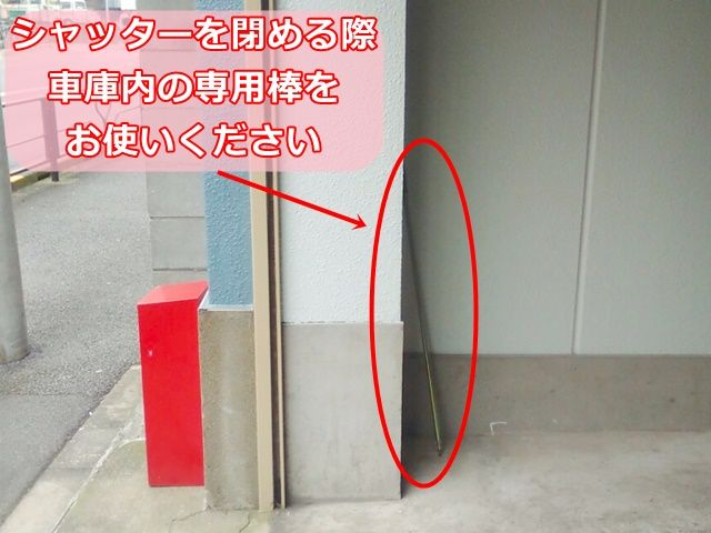 シャッターを閉める際には、車庫内の専用棒をご利用下さい。