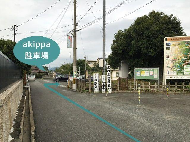【道順4】「信貴山口駅」を過ぎた「右側」にご利用駐車場がございます。