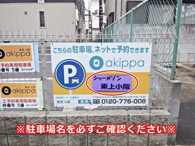 駐車場にはakippaの看板がございます