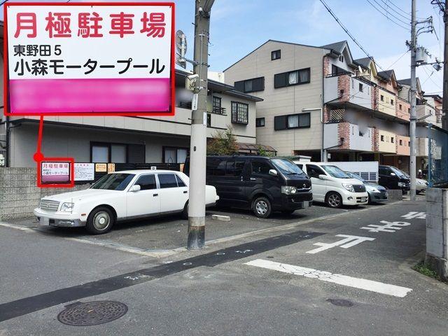 【道順4】駐車場全体の写真です。予約した「駐車場名」と「看板名」に間違いないか確認し、予約したスペースに駐車してください。