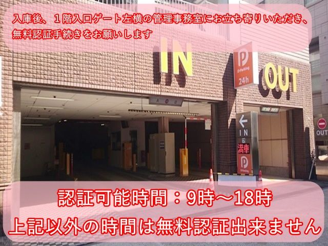 akippa Dパーキング横浜中華街第1