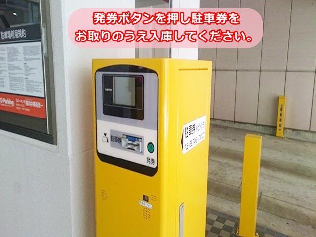 【入庫手順1】発券ボタンを押し駐車券をお取りのうえ入庫してください。