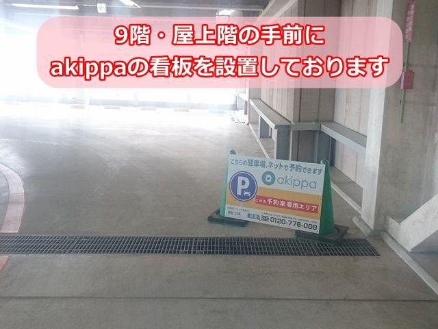 【入庫手順2】9階と屋上階の手前に akippaの看板を設置しております。予約したスペースに駐車してください。