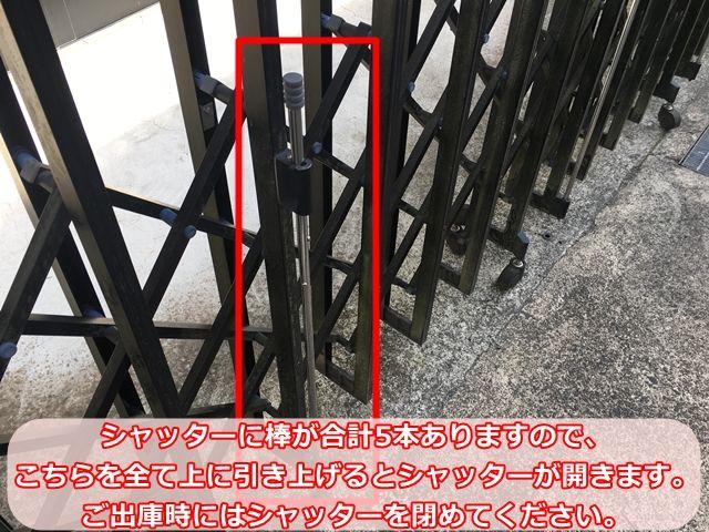 【シャッター開閉について】シャッターに棒が合計5本ありますので、こちらを全て上に引き上げるとシャッターが開きます。