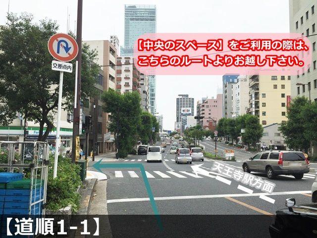 【道順1-1】谷町筋(府道30号線)の「四天王寺南交差点」から「天王寺駅」方面へ向かって南へ進み、1つ目の交差点を左手のコンビニを目印に「左折」してください。