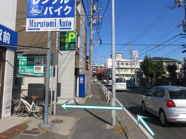 【順路1-1】※戸塚駅方面からお越しの方※「レンタルバイク戸塚駅前」の角を左折します
