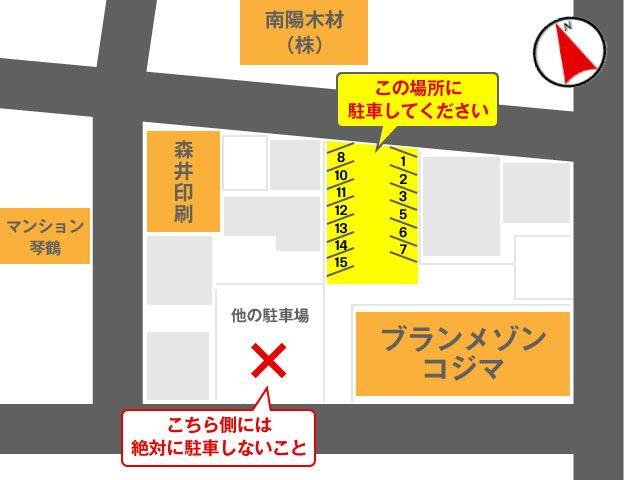似た駐車場が近くにあります。位置関係をご確認の上、間違いにご注意ください。
