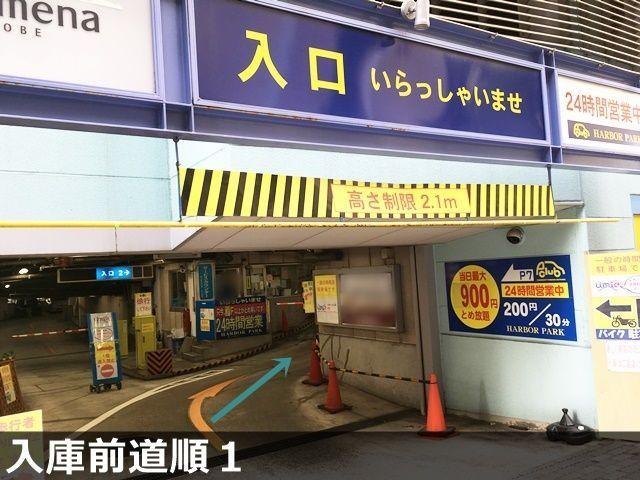 入庫前道順1. 駐車場入口から入って右側へお進みください。