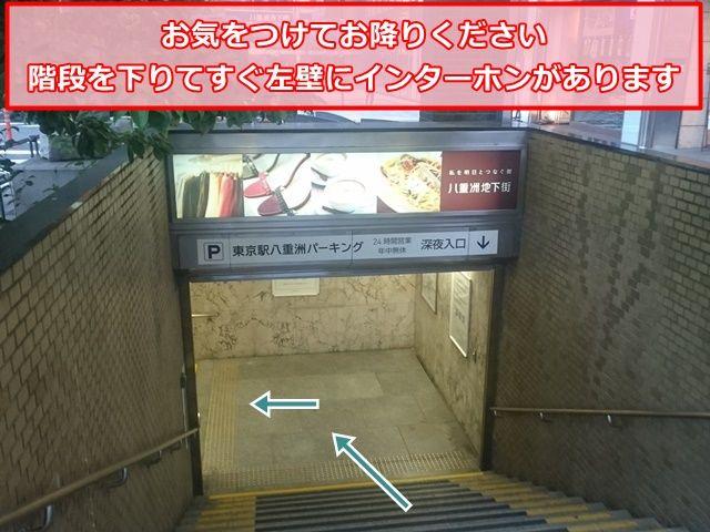 【夜間の徒歩入場手順2】お気をつけてお降りください。階段を降りた左壁にインターホンがあります