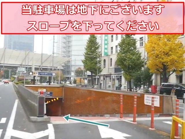 【順路1(宝町方面から)】当駐車場は地下にございます。スロープを下ってください