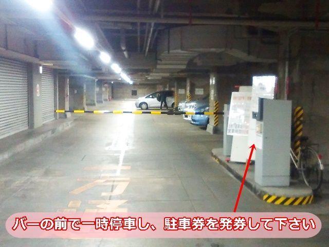 【入庫前道順3】バーの手前で一時停車し、駐車券を発券してください。