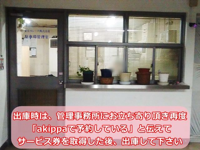 【出庫前道順1】出庫時は、管理事務所にお寄り頂き再度、「akippaで予約している」と伝えてサービス券を取得した後、出庫して下さい。